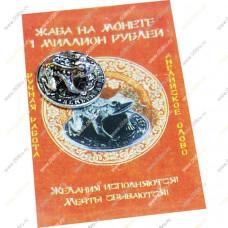 Кошельковая жабка на монете (с аннотацией)
