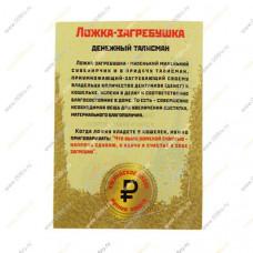"""Кошельковая """" Ложка загребушка с Рублем и денежными знаками"""""""